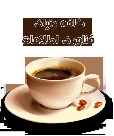 Logo and Website Cafeworldit