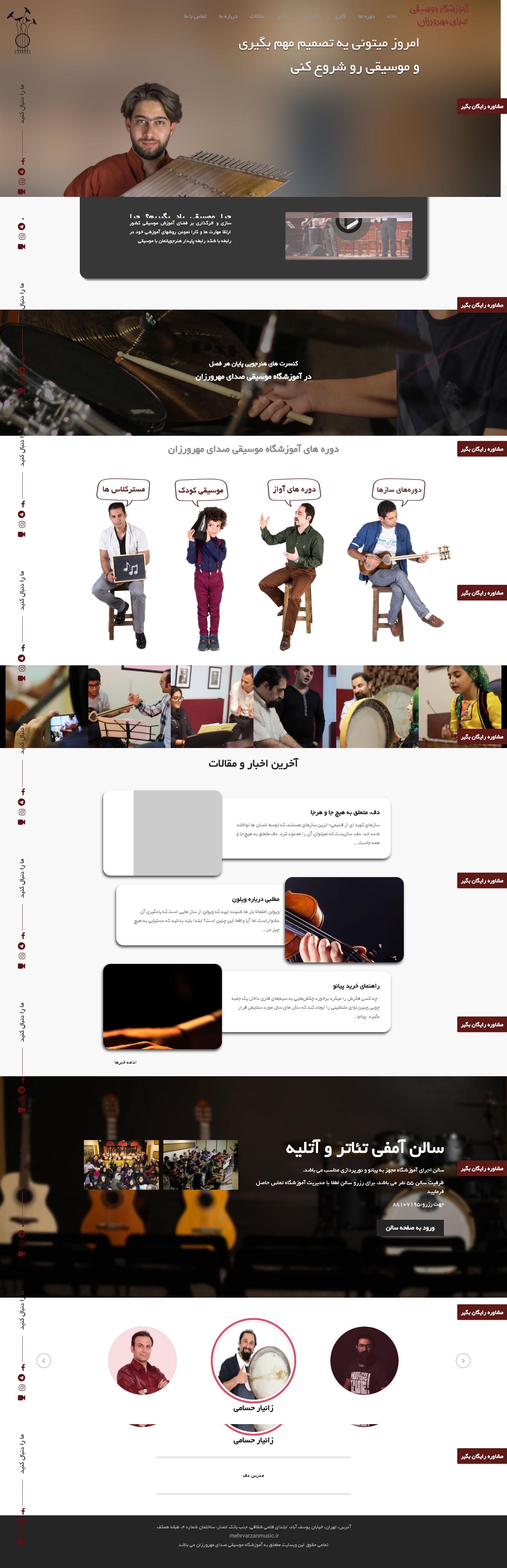 Design Website Mehrvarzanmusic