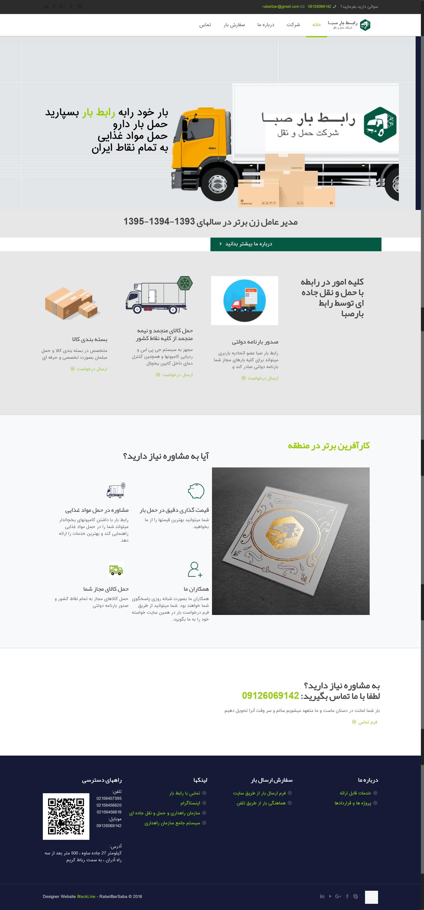 Design Website RabetBarSaba