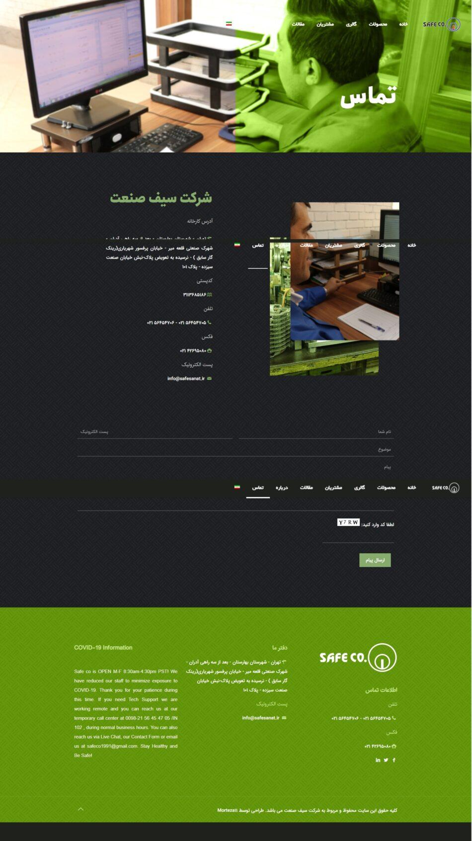 SafeSanat-Contact